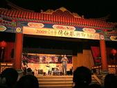 元宵燈會:09/2/6中台灣元宵燈會