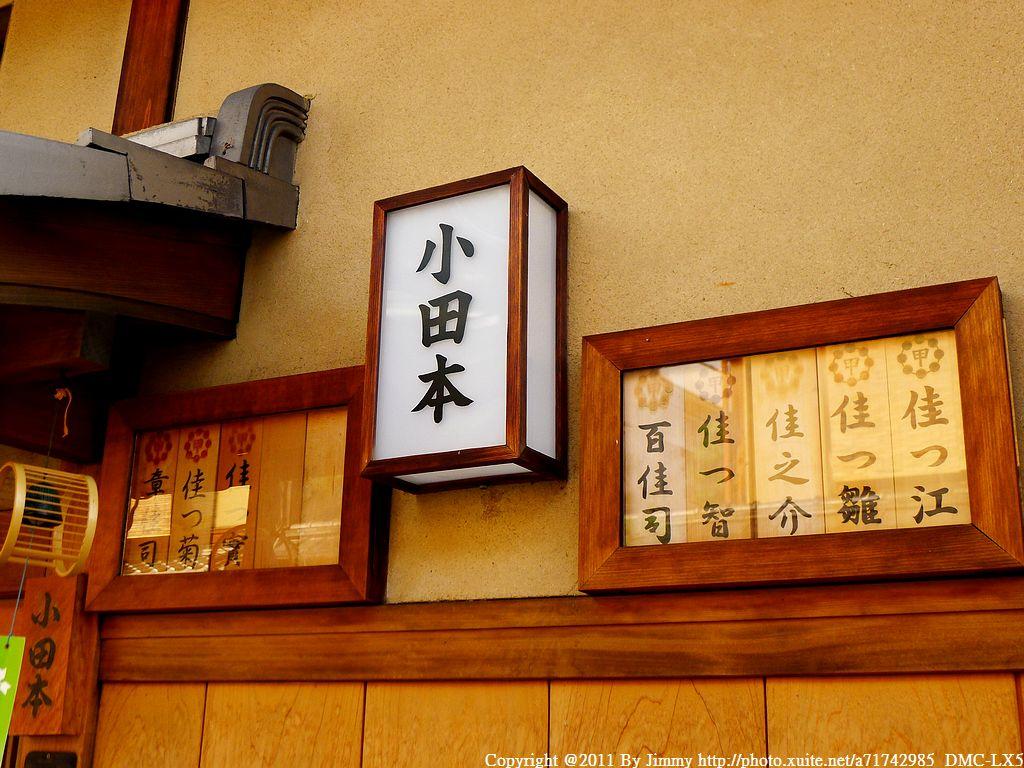 2012.08.10 [京都] Day2 到京都賞'京'去:nEO_IMG_P1220256.jpg