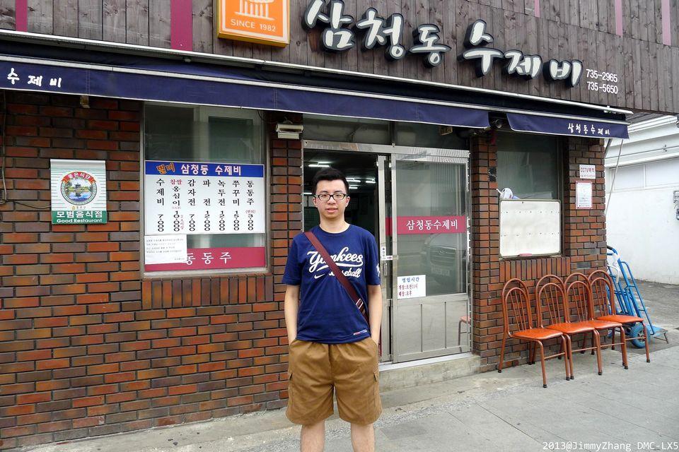2013.07.04 [首爾] Day2北村鐵腳行: