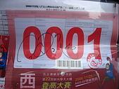 2006年11月25日22屆新光三越登高:IMG_1199王建民的號碼布--1.JPG