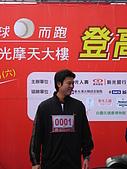 2006年11月25日22屆新光三越登高:IMG_1172.JPG