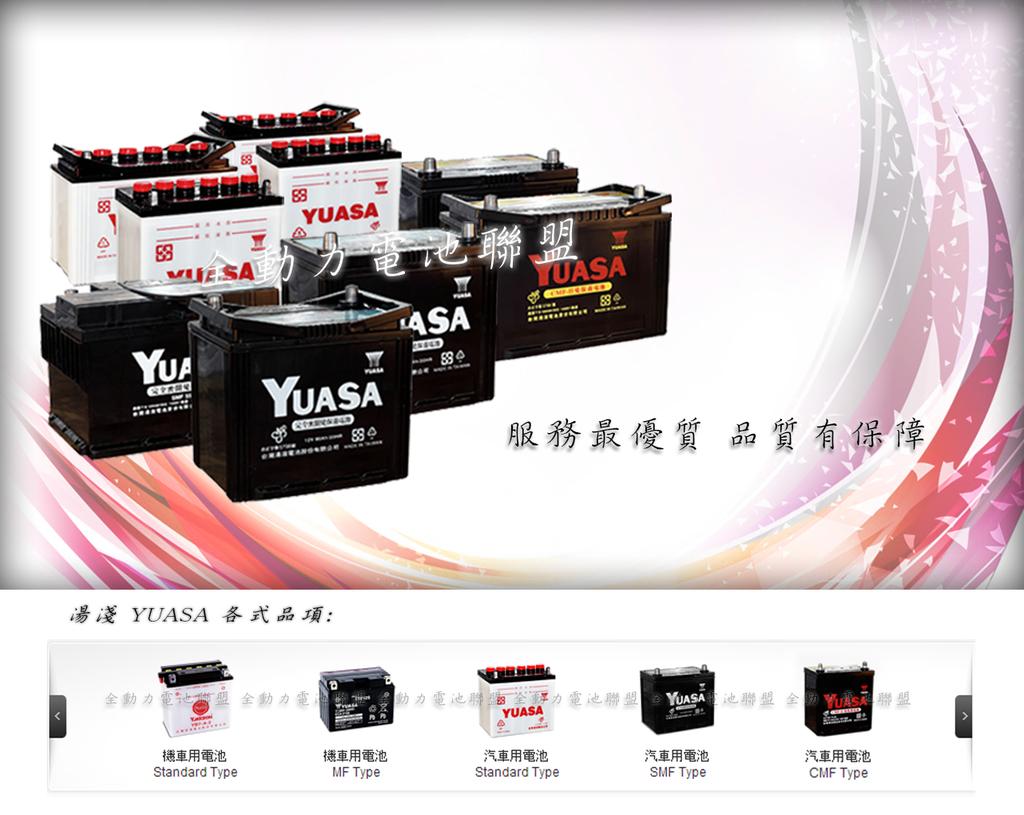 全動力-湯淺 YUASA 國產電池 加水 全新 115D31L 115D31R (80Ah) 現代 KIA 豐田