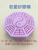 土司模與皂盤:IMG_6333.JPG