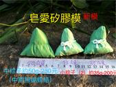 立體模區:中粽子(無蝴蝶結)