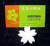 花與葉管模:小櫻花管模