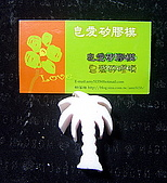 花與葉管模:迷你椰樹管模