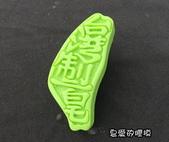 皂模成品:台灣製皂