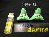 立體模區:小粽子-2