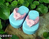 皂模成品:夾腳鞋(一雙)