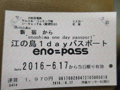 2016-06-17-12h01m55.JPG - 東京(2)