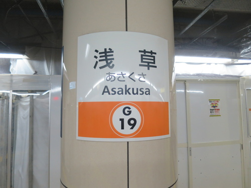 2016-06-13-09h51m48.JPG - 東京(2)