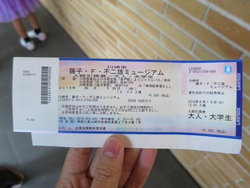 2016-06-15-12h11m48.JPG - 東京(2)