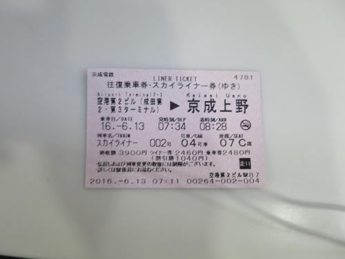2016-06-13-07h07m33.JPG - 東京(2)