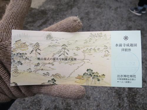 2017-01-22-15h43m32.JPG - 2017北九州