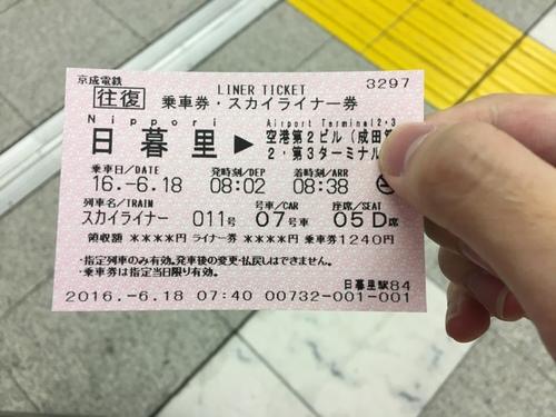 2016-06-18-07h40m36.JPG - 東京(2)