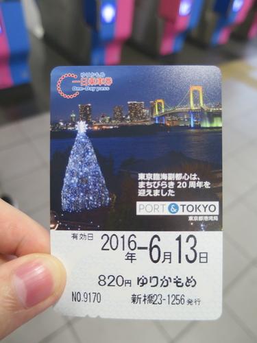 2016-06-13-12h50m53.JPG - 東京(2)
