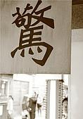 20100417_萬華剝皮寮_漁人碼頭:20100417萬華剝皮寮_漁人碼頭017.JPG
