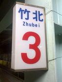 未分類相簿:竹北火車站