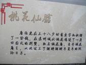 煙雨江南第三天:DSC00453.JPG