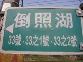 天元宮+竹子山+阿里磅瀑布:DSC00766.JPG