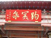 山東 8日遊(青島+嶗山+濟南)泰山纜車:DSC01131.JPG
