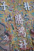 台南南廠敬威堂池府千歲歲次甲午年溯源會香回鑾謁祖平安遶境大典:0831南廠敬威堂 (58).JPG