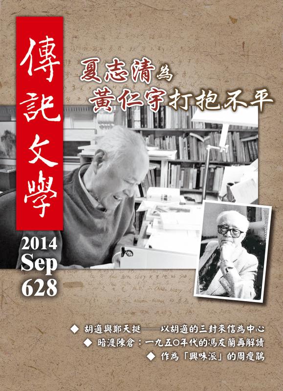 傳記文學雜誌:cover628.jpg