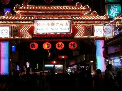 台灣的廟宇夜市文化:1390057133054.jpg