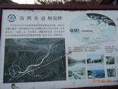 海興步道、大武崙山、海岸山脈稜線O行走20150220:DSC05826.JPG