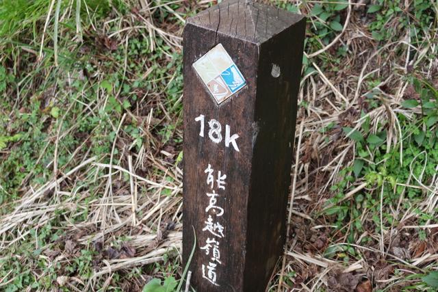 能高越嶺道全段縱走二日行(第一天)20200330:IMG_0521.JPG