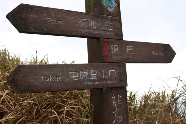 能高越嶺道全段縱走二日行(第一天)20200330:IMG_0463.JPG