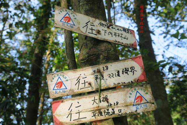 IMG_6363.JPG - 威惠廟、土地公山、(上、下內坪林山)、(平湖東、西步道)、內坪林山8字型走20190417