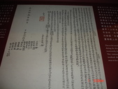 基隆地政公會杉林溪之旅(2013):杉林溪之旅 012.jpg