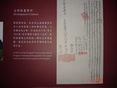 基隆地政公會杉林溪之旅(2013):杉林溪之旅 013.jpg