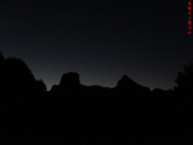 大霸尖山、小霸尖山、伊澤山、加利山(大霸群峰)20190902:IMG_1117.JPG