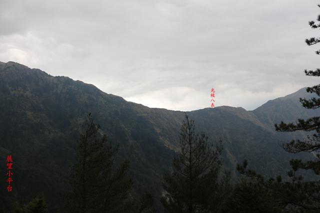 能高越嶺道全段縱走二日行(第一天)20200330:IMG_0384.JPG