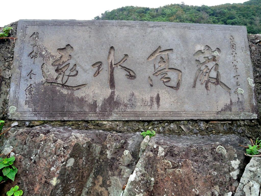 N.20150207北關海潮公園:DSCN8175.JPG