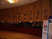 98.7.17出納科於台北101四樓三幡家聚餐 :訂位六點時間未到,拍個外觀先.JPG