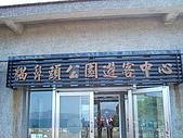 2010墾丁之旅:2010.3.31墾丁之旅part1 (65).JPG
