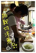 2009-04-25 創意包餃日:IMG_4339.jpg
