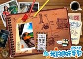 繪畫館:20120706-塗鴉本旅遊版-平溪02.jpg