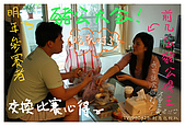 2009-04-25 創意包餃日:IMG_4349.jpg
