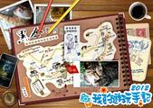 繪畫館:20120706-塗鴉本旅遊版-平溪05.jpg