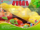 Website Design:website-超市簡介-20110213.jpg
