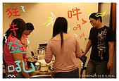 2009-04-25 創意包餃日:IMG_4337.jpg