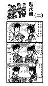 X 短篇漫畫 V  菜兵喲:裝水篇-2