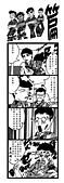 X 短篇漫畫 V  菜兵喲:菜兵喲篇
