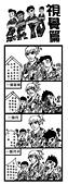 X 短篇漫畫 V  菜兵喲:視覺篇