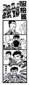X 短篇漫畫 V  菜兵喲:服檢篇