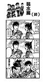 X 短篇漫畫 V  菜兵喲:裝水篇-終